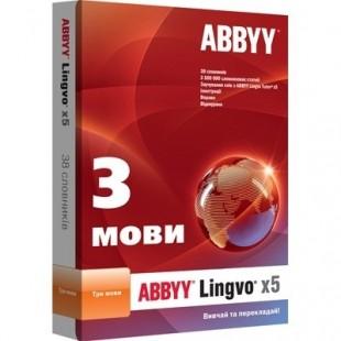 ABBYY Lingvo x5 3 языка Проф. версия
