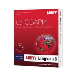 ABBYY Lingvo x6 Многоязычный Проф. версия ESD
