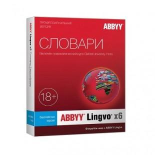 ABBYY Lingvo x6 Три языка Проф. версия