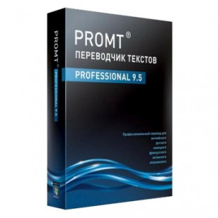 PROMT Professional 9.5 ГИГАНТ