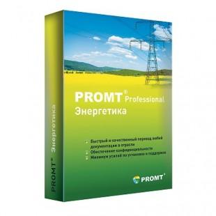 PROMT Professional Энергетика