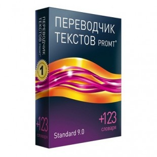 PROMT Standard 9.0 ГИГАНТ + 123 словаря