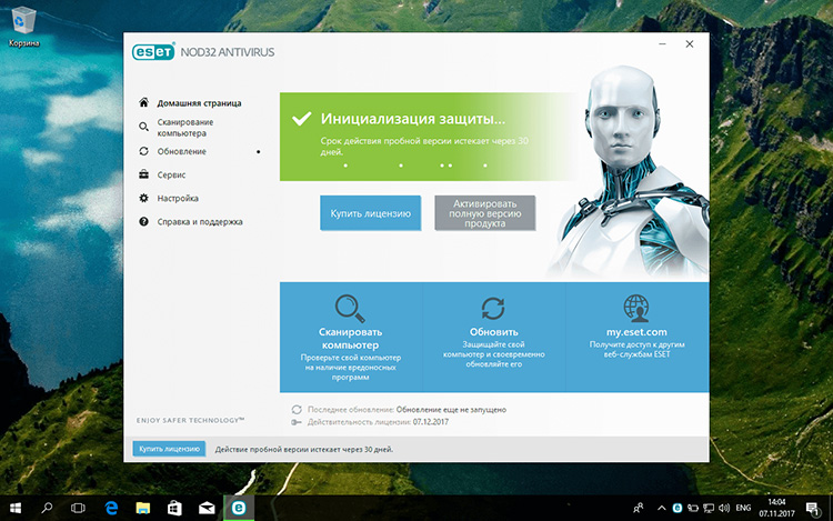 Обзор ESET NOD32 Antivirus 11 - Фото 1