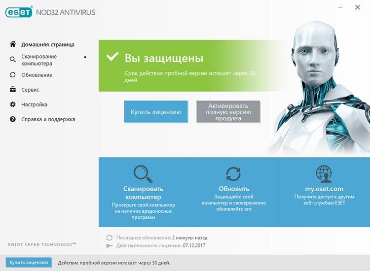 Обзор ESET NOD32 Antivirus 11 - Фото 2