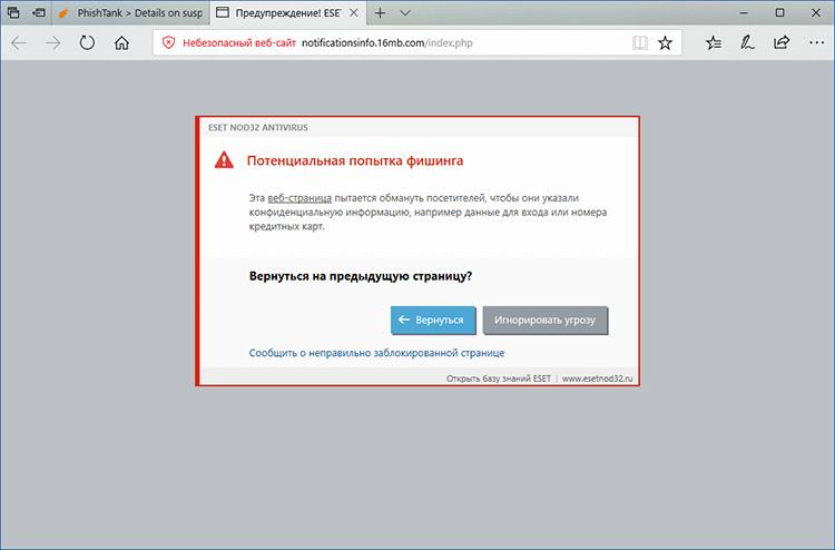 Обзор ESET NOD32 Antivirus 11 - Фото 5