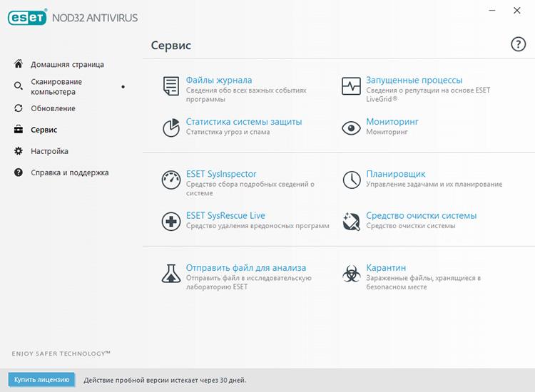 Обзор ESET NOD32 Antivirus 11 - Фото 7